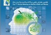 باشگاه خبرنگاران - بحران اختلالات روانی در کمین ایرانی ها/ لزوم توجه رسانهها در ارتقای سلامت روان