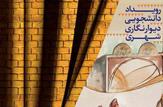 باشگاه خبرنگاران - آغاز رویداد دانشجویی دیوارنگاری شهری در اصفهان