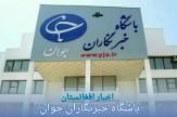باشگاه خبرنگاران - پربازدیدترین اخبار صفحه افغانستان باشگاه خبرنگاران