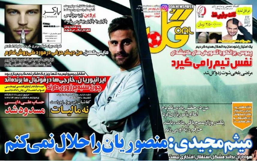میثم مجیدی: منصوریان را حلال نمی کنم/ تولد یک ستاره/ بیدار باش به رحمتی و مدافعان