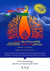 باشگاه خبرنگاران -سفر شاعران جشنواره فجر به خوزستان