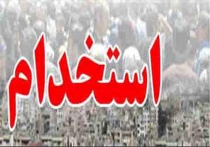 باشگاه خبرنگاران -استخدام کارشناس ایمنی در کرمان