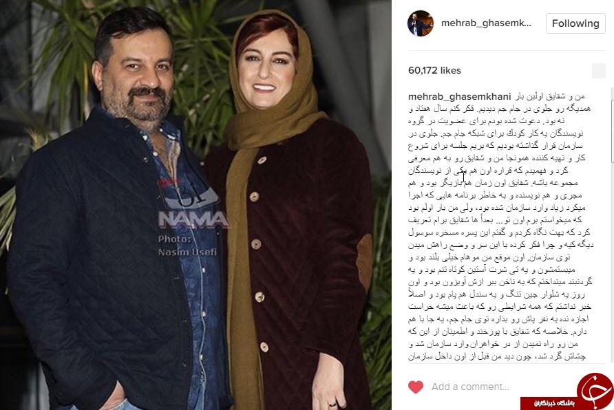 چگونه محراب قاسم خانی با شقایق دهقان ازدواج کرد؟ + عکس