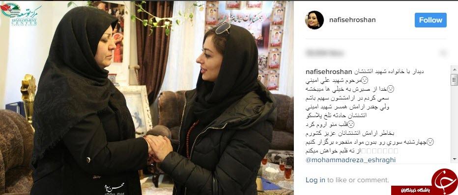 دلجویی نفیسه روشن از همسر شهید آتشنشان + عکس