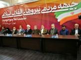 باشگاه خبرنگاران -چگونه جبهه مردمی نیروهای انقلاب شکل گرفته است؟ +موشن گرافیک
