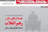 باشگاه خبرنگاران -خطحزبالله ۷۱/هشدارهای مکرر رهبر انقلاب درباره هوای خوزستان