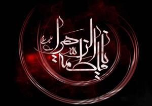 حال حضرت زهرا(س) بعد از وفات رسول خدا(ص)چگونه بود؟
