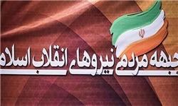 نتایج انتخابات شورای مرکزی «جبهه مردمی نیروهای انقلاب اسلامی» اعلام شد + اسامی ۳۰منتخب