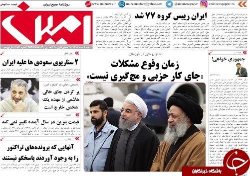 صفحه نخست روزنامه استانآذربایجان شرقی شنبه 7 اسفند ماه