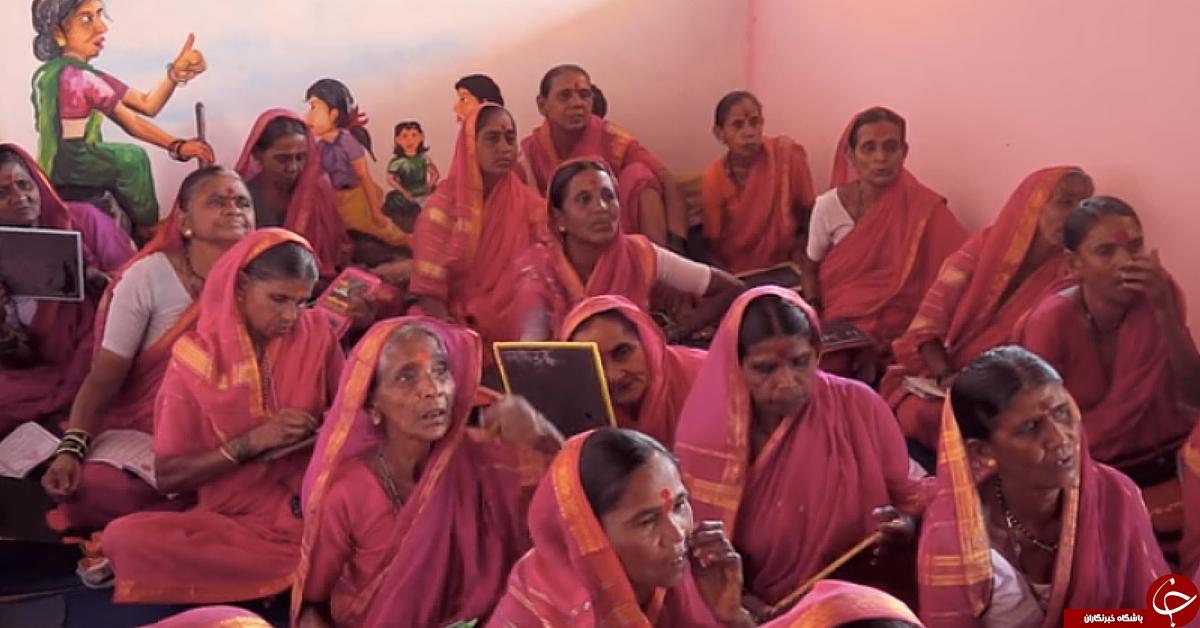مدرسه مادربزرگها در هند+ تصاویر