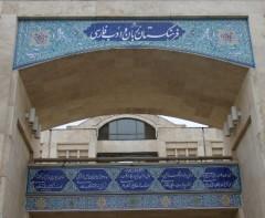 باشگاه خبرنگاران - چرا واژههای ابداعی فرهنگستان زبان و ادب فارسی غریب است؟