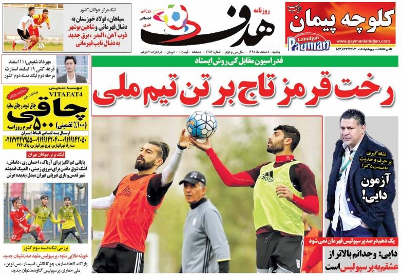 روزنامههای ورزشی هشتم اسفند