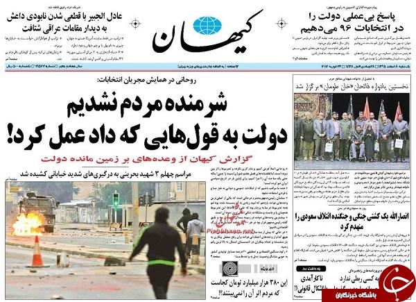 از دستگیری سه شبکه بزرگ مفاسد اقتصادی تا این روزهای فرزندان آیت الله