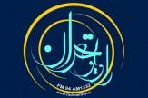 باشگاه خبرنگاران -مسابقه رادیویی ویژه ایام فاطمیه
