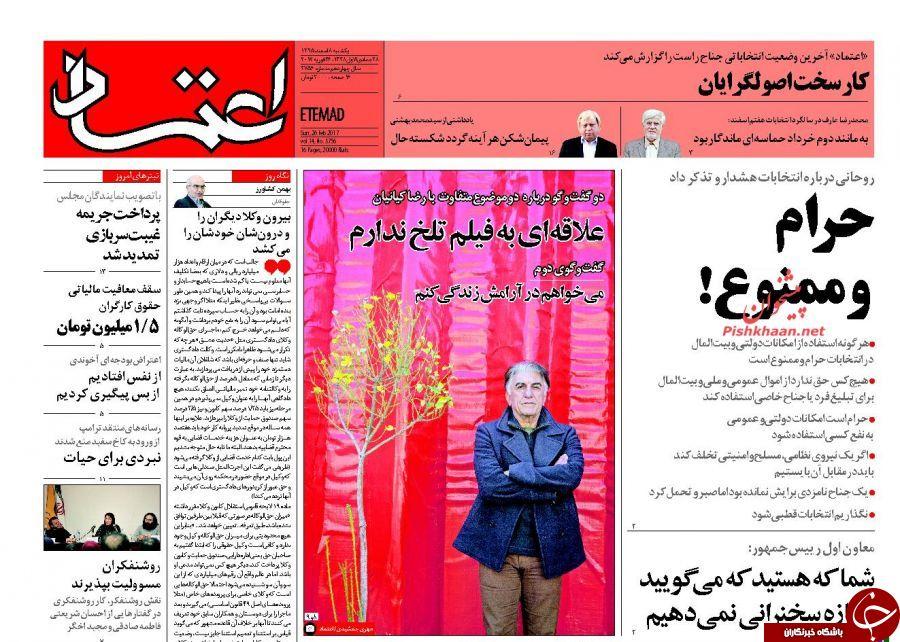 از ریزش قطعی آرای روحانی تا دستگیری سه شبکه بزرگ مفاسد اقتصادی