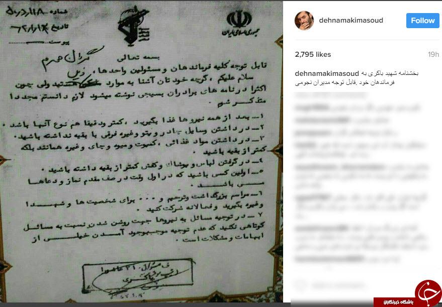 بخشنامه شهید باکری به فرماندهان/ قابل توجه مدیران نجومی! +عکس