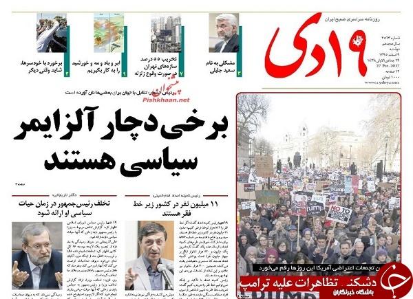 از دلایل سقوط سهام بانکها تا پایان سرکشی علاءالدین