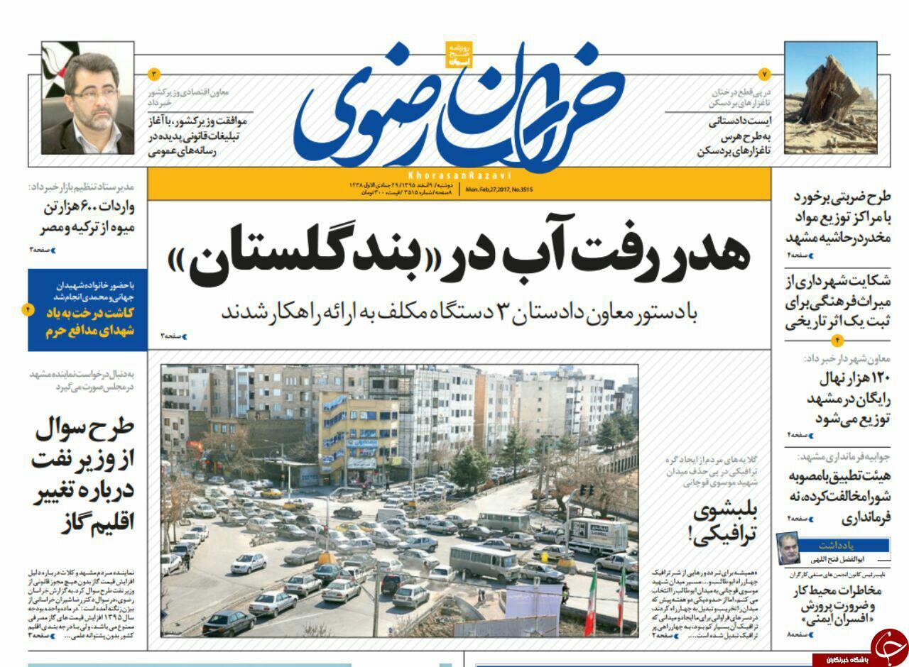 صفحه نخست روزنامههای خراسان رضوی دوشنبه ۹ اسفند