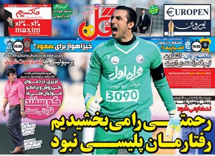 کی روش: فدراسیون فوتبال ایران تکلیف من را مشخص کند/اسم بازیکن دوپینگی را کشف کردیم/دومین بازی آخرین فرصت برای استقلال