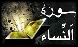آیه ای از قرآن در مورد م