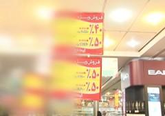 باشگاه خبرنگاران - پردهبرداری از راز تخفیفهای کلان + فیلم