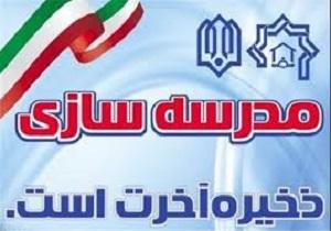 ضرورت همکاری خیرین برای ارتقای وضعیت فضای آموزشی در تهران/ منطقه ۲۲ اولویت خیرین مدرسه ساز است