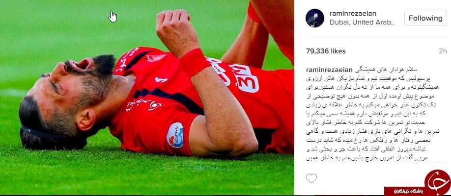 رامین رضاییان عذر خواهی کرد+ اینستاپست