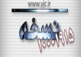 باشگاه خبرنگاران - از درد بی درمان طبیب قلابی تا نسخه پیچی قابل تحسین دانش آموزان یک منطقه + فیلم