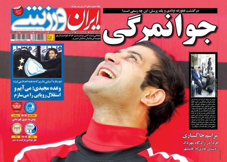 تصاویر نیم صفحه روزنامه های ورزشی اول اردیبهشت