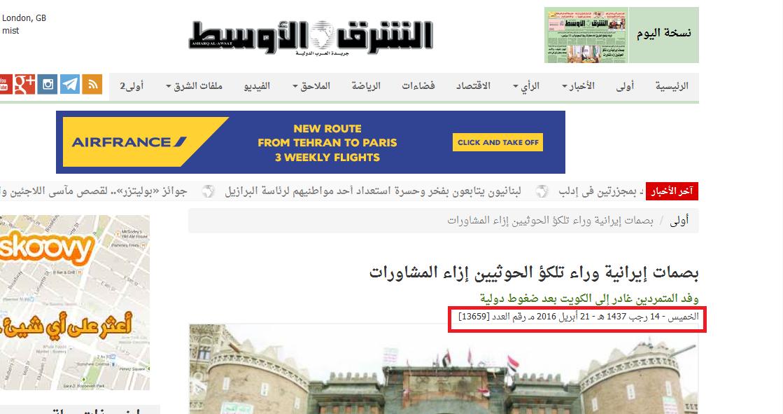 اشتباه فاحش روزنامه سعودی برای مقصر دانستن ایران+سند