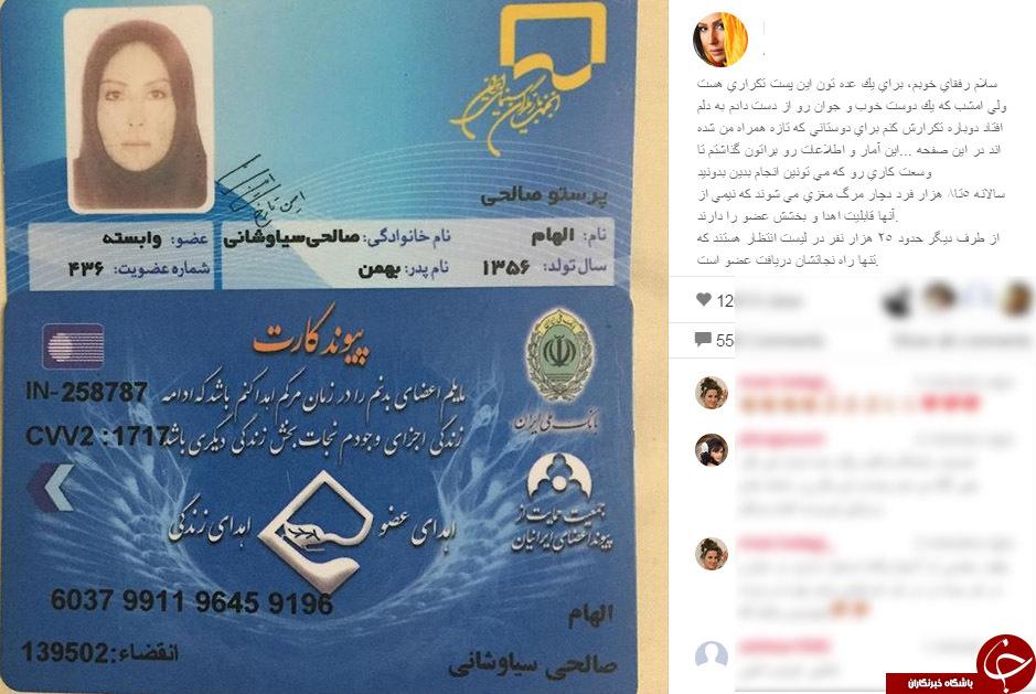 پیشنهاد پرستو صالحی بعد از فوت مهرداد اولادی+ اینستاپست