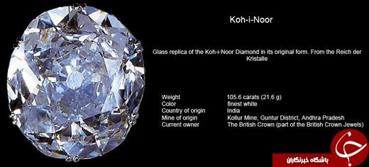 اتونشر..//// مالک واقعی «الماس کوه نور» کیست؟ + عکس
