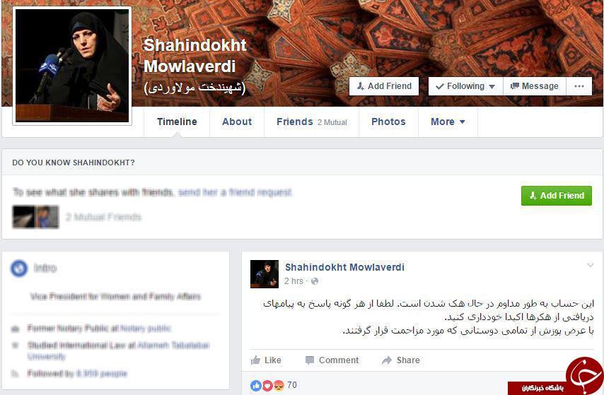 فیسبوک و جیمیل معاون رئیس جمهور هک شد +تصاویر