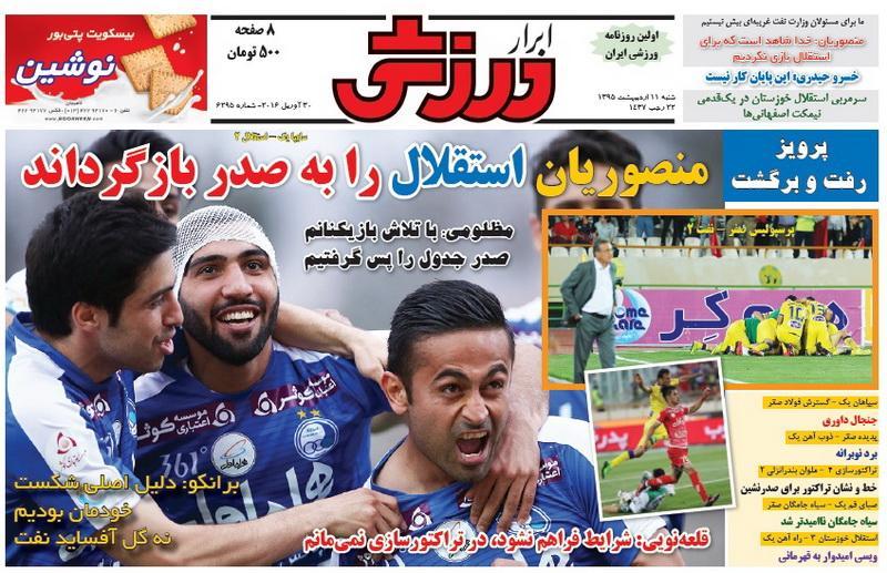 تصاویر نیم صفحه روزنامه های ورزشی 11 اردیبهشت