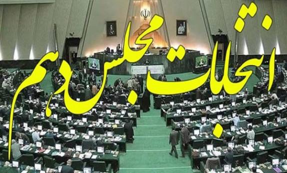 نتایج رسمی و نهایی دور دوم انتخابات مجلس دهم به تفکیک گرایش و استان ها