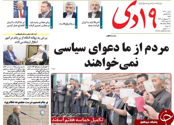 از اتمام حجت با دولت تا سانسور یک رئیس جمهور!