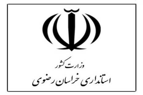 مدیر کل امنیتی و انتظامی استانداری منصوب شد