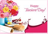 باشگاه خبرنگاران -متن تبریک روز معلم