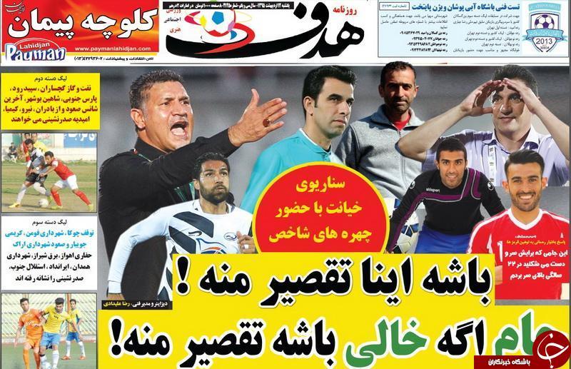 تصاویر نیم صفحه روزنامه های ورزشی 12 اردیبهشت