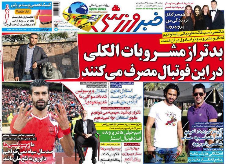 تصاویر نیم صفحه روزنامه های ورزشی 13 اردیبهشت