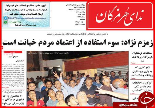 صفحه نخست روزنامه استانها دوشنبه 13 اردیبهشت ماه
