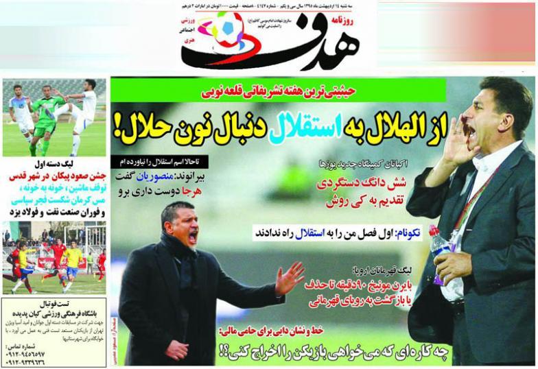 از حمله زیر زمینی پرسپولیس به تبریز تا لژیونر شدن طارمی!