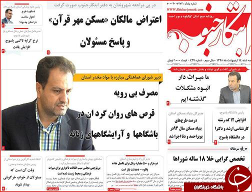 صفحه نخست روزنامه استانها سه شنبه 13اردیبهشت ماه