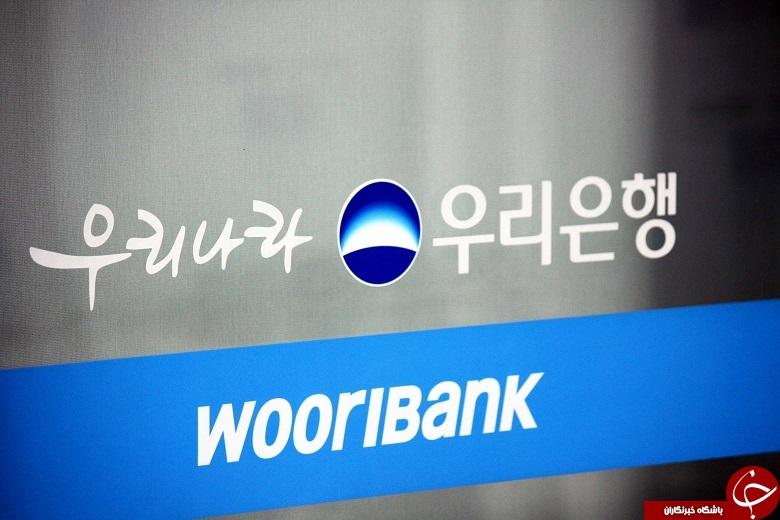 نخستین بانک کره جنوبی در تهران آغاز بکار کرد