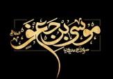 باشگاه خبرنگاران - هفت توصیه نورانی از امام موسی کاظم(ع)