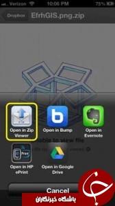 راهکارهای جالب برای باز کردن ZIP در آیفون + آموزش تصویری