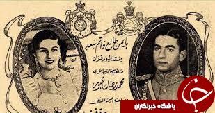 کارت عروسی محمدرضا شاه
