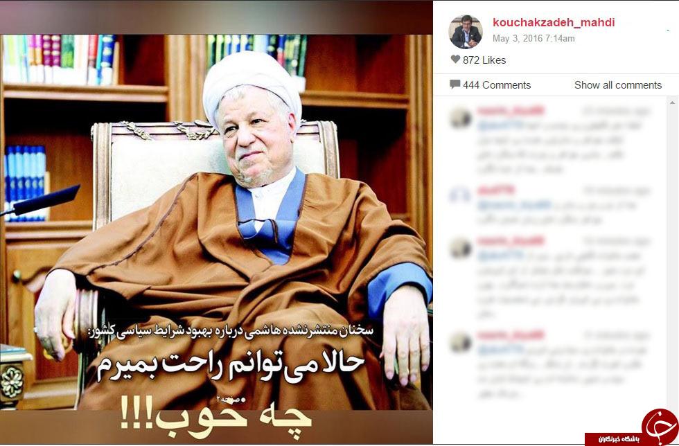 واکنش عجیب کوچک زاده به هاشمی رفسنجانی +عکس