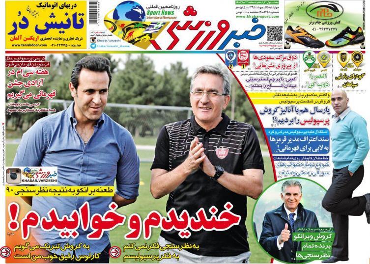 تصاویر نیم صفحه روزنامه های ورزشی 15 اردیبهشت