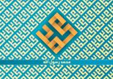 باشگاه خبرنگاران -متن تبریک مبعث پیامبر (ص)